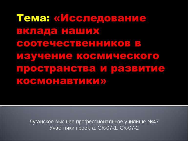 Луганское высшее профессиональное училище №47 Участники проекта: СК-07-1, СК-...