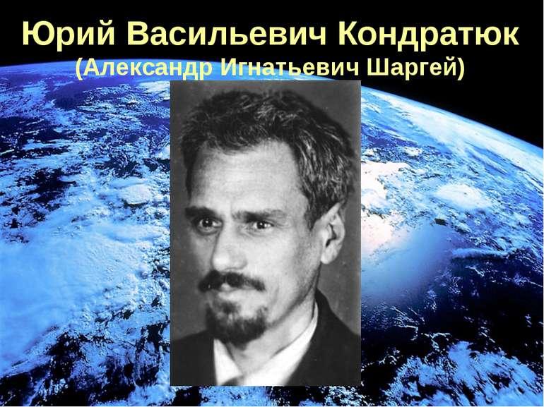 Юрий Васильевич Кондратюк (Александр Игнатьевич Шаргей)