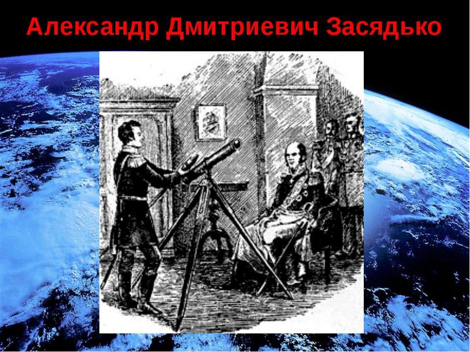 Александр Дмитриевич Засядько