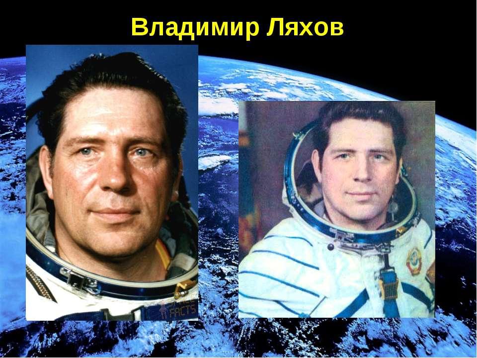 Владимир Ляхов