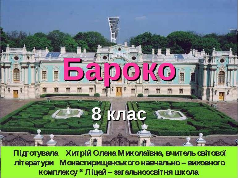 Бароко 8 клас Підготувала Хитрій Олена Миколаївна, вчитель світової літератур...