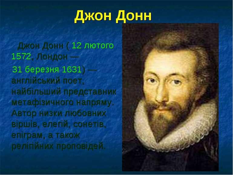 Джон Донн Джон Донн ( 12 лютого 1572, Лондон — 31 березня 1631) — англійський...