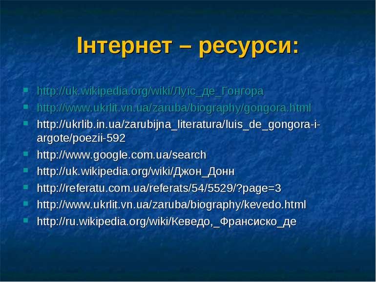 Інтернет – ресурси: http://uk.wikipedia.org/wiki/Луїс_де_Гонгора http://www.u...