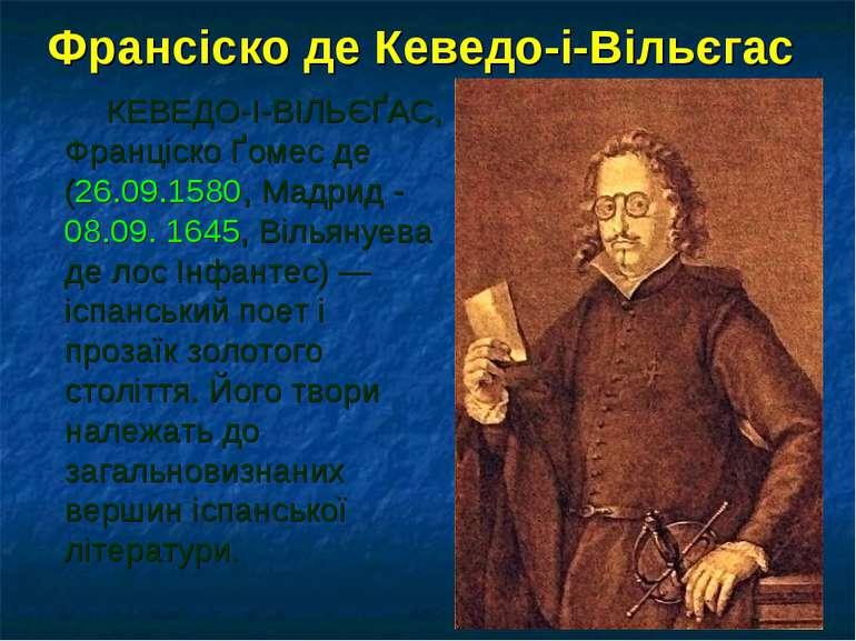 Франсіско де Кеведо-і-Вільєгас КЕВЕДО-І-ВІЛЬЄҐАС, Франціско Ґомес де (26.09.1...