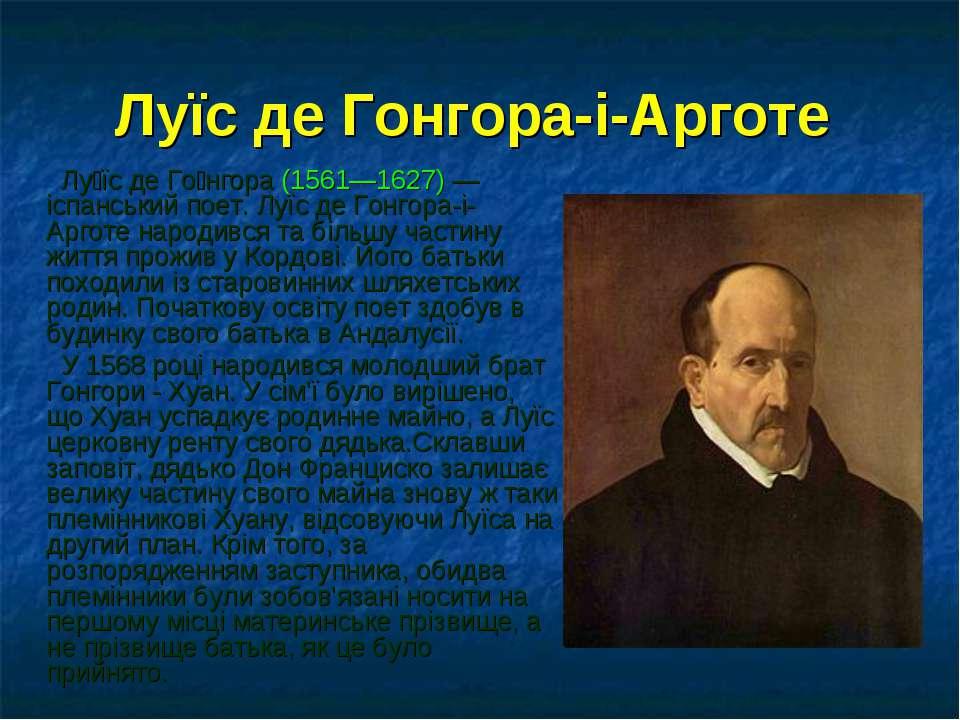 Луїс де Гонгора-і-Арготе Лу їс де Го нгора (1561—1627)— іспанський поет. Луї...