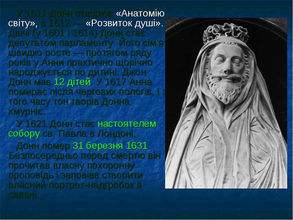 У 1611 Донн створює «Анатомію світу», в 1612— «Розвиток душі». Двічі (у 1601...