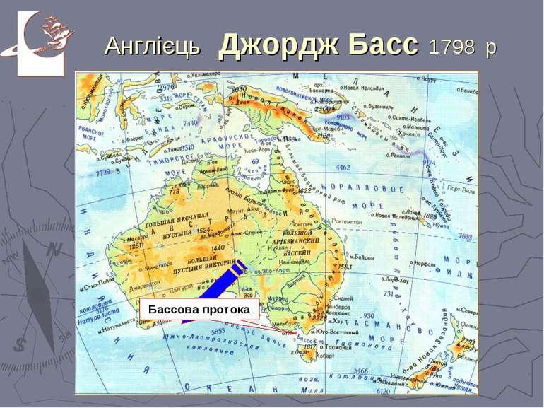 Англієць Джордж Басс 1798 р Бассова протока