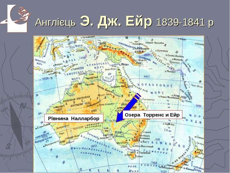 Англієць Э. Дж. Ейр 1839-1841 р Рівнина Налларбор Озера Торренс и Ейр