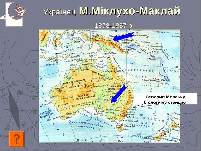 Українец М.Міклухо-Маклай 1878-1887 р Створив Морську біологічну станцію