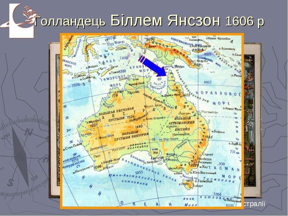 Голландець Біллем Янсзон 1606 р  Перша карта Австралії