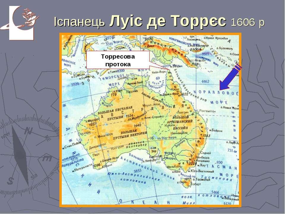 Іспанець Луіс де Торрєс 1606 р Торресова протока