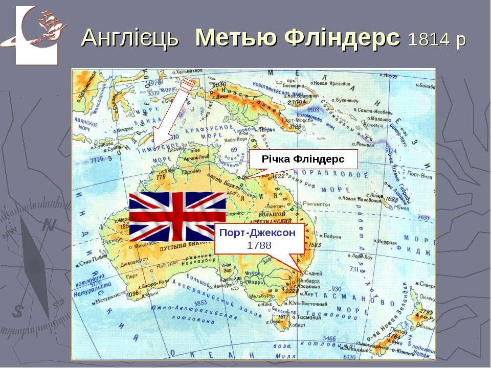 Англієць Метью Фліндерс 1814 р Річка Фліндерс Порт-Джексон 1788