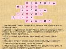 1. Національний символ України?Його дарують, ним обмінюються на Великоднє свя...
