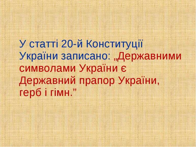 """У статті 20-й Конституції України записано: """"Державними символами України є Д..."""