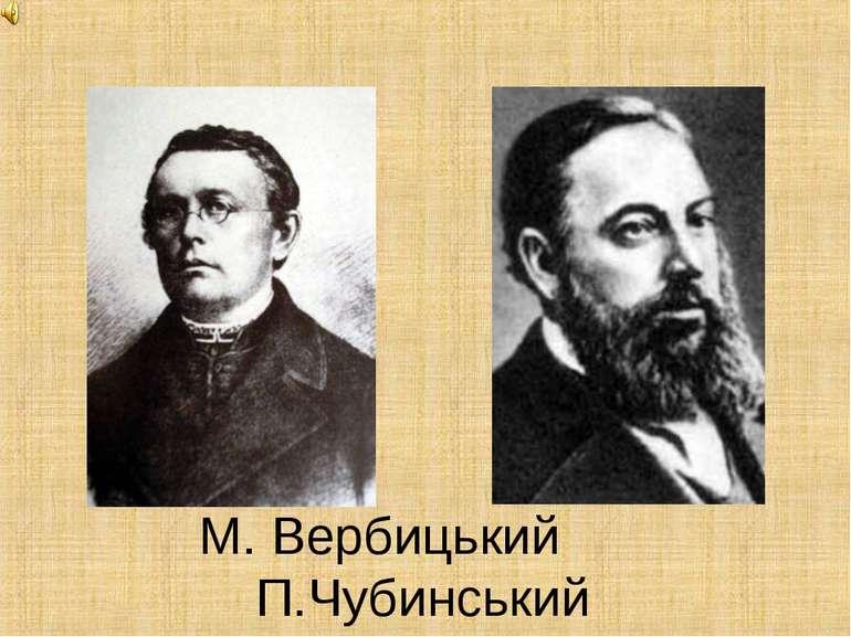 М. Вербицький П.Чубинський