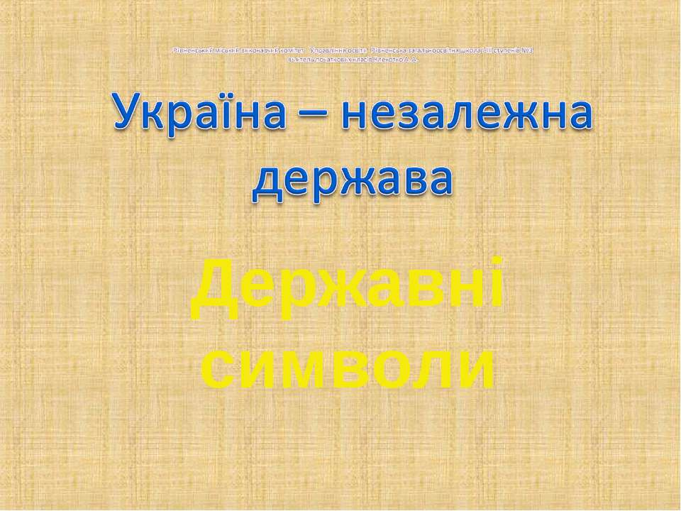 Державні символи