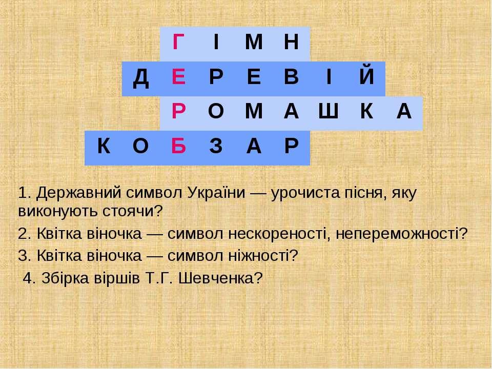 1. Державний символ України — урочиста пісня, яку виконують стоячи? 2. Квітка...