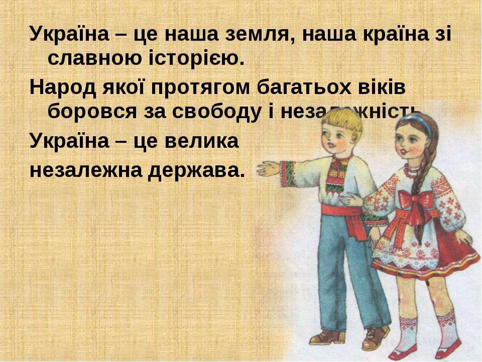 Україна – це наша земля, наша країна зі славною історією. Народ якої протягом...