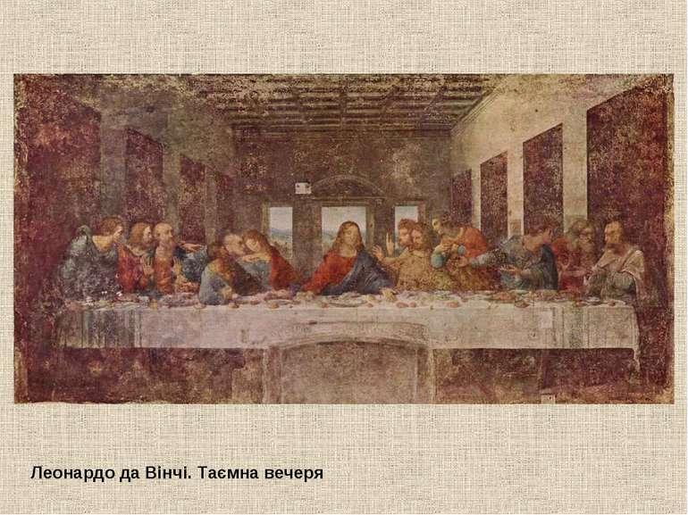 Леонардо да Вінчі. Таємна вечеря