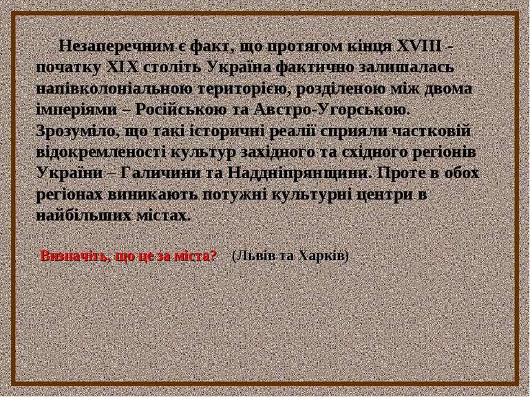 Незаперечним є факт, що протягом кінця XVIII - початку XIX століть Україна фа...