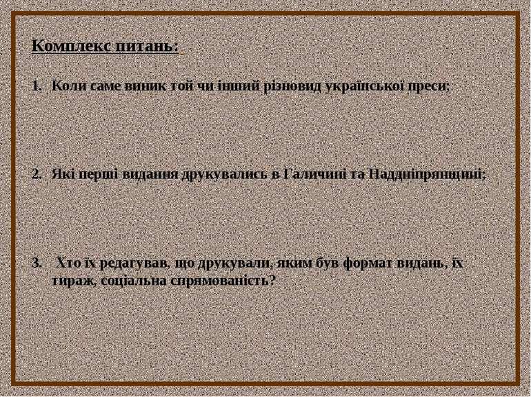 Комплекс питань: Коли саме виник той чи інший різновид української преси; Які...