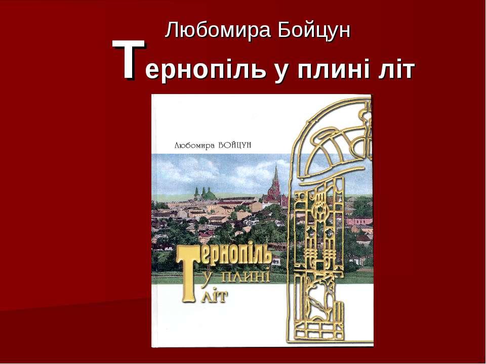 Любомира Бойцун Тернопіль у плині літ