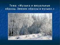 Тема: «Музыка и визуальные образы. Зимние образы в музыке.»