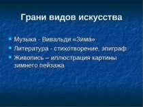 Грани видов искусства Музыка - Вивальди «Зима» Литература - стихотворение, эп...