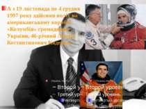 А з 19 листопада по 4 грудня 1997 року здійснив політ на американському кораб...