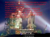 """Факт участі українського космонавта у польоті на кораблі """"Колумбія» свідчить,..."""