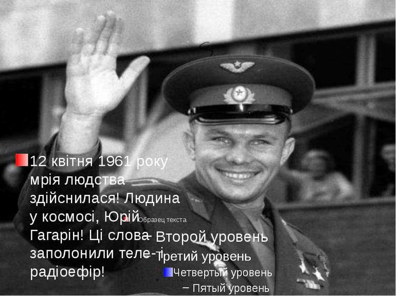 12 квітня 1961 року мрія людства здійснилася! Людина у космосі, Юрій Гагарін!...