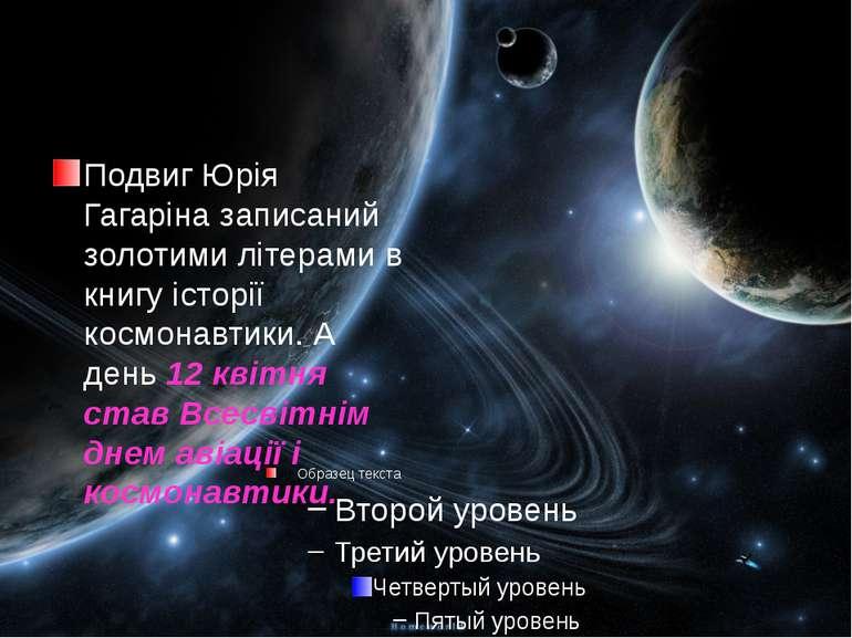 Подвиг Юрія Гагаріна записаний золотими літерами в книгу історії космонавтики...