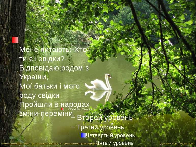 Мене питають:-Хто ти є і звідки?-Відповідаю:родом з України,Мої батьки і мого...