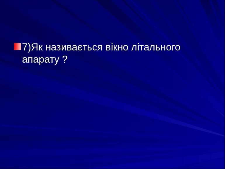 7)Як називається вікно літального апарату ?