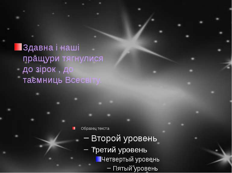 Здавна і наші пращури тягнулися до зірок , до таємниць Всесвіту.