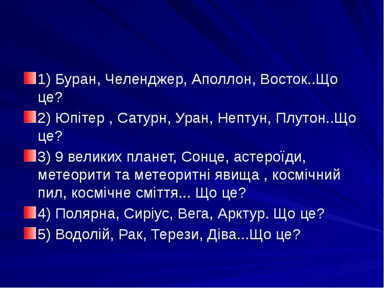 1) Буран, Челенджер, Аполлон, Восток..Що це? 2) Юпітер , Сатурн, Уран, Нептун...