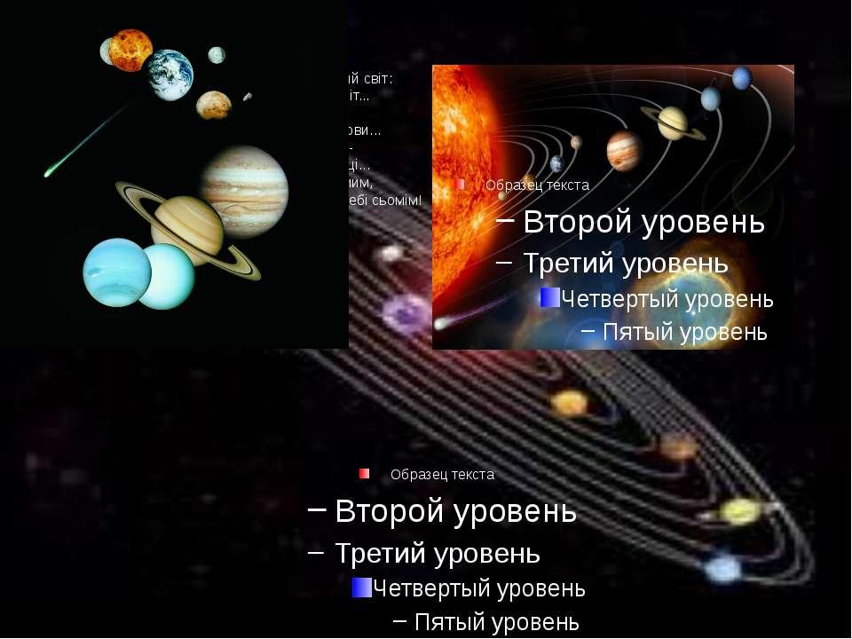 Десь, у Всесвіту глибинах чудернацький світ:Там планети «достигають»-розуму п...
