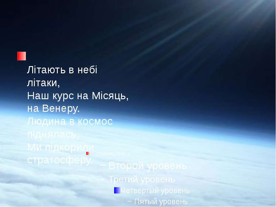 Літають в небі літаки,Наш курс на Місяць, на Венеру.Людина в космос піднялась...