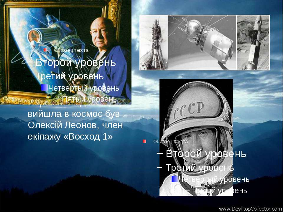 Перший груповий політ відбувся у жовтні 1965 р. на кораблях «Восход 1» та «Во...