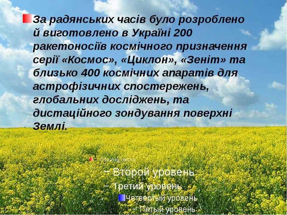 За радянських часів було розроблено й виготовлено в Україні 200 ракетоносіїв ...