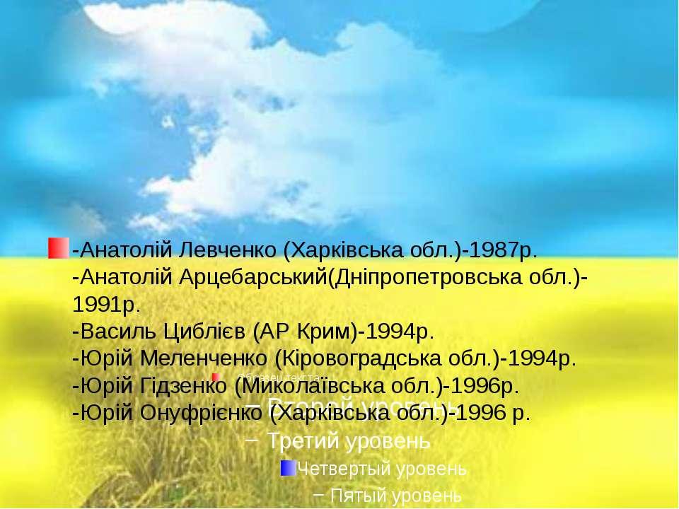 -Анатолій Левченко (Харківська обл.)-1987р.-Анатолій Арцебарський(Дніпропетро...