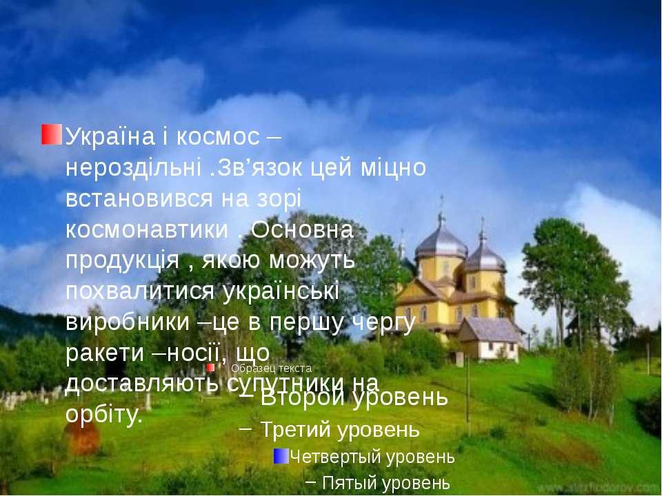 Україна і космос –нероздільні .Зв'язок цей міцно встановився на зорі космонав...