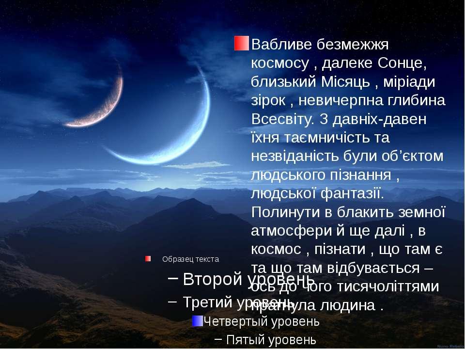Вабливе безмежжя космосу , далеке Сонце, близький Місяць , міріади зірок , не...