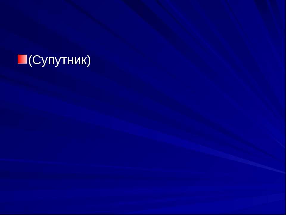 (Супутник)