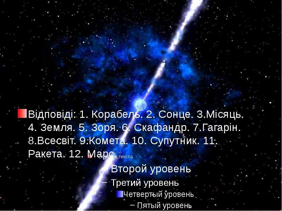 Відповіді: 1. Корабель. 2. Сонце. 3.Місяць. 4. Земля. 5. Зоря. 6. Скафандр. 7...