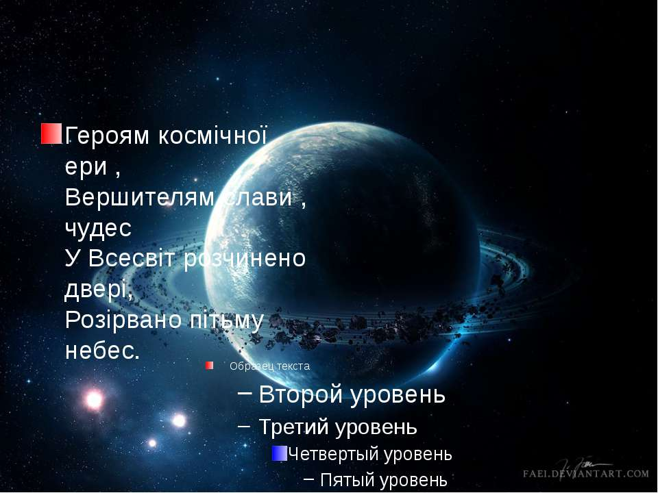Героям космічної ери ,Вершителям слави , чудесУ Всесвіт розчинено двері, Розі...