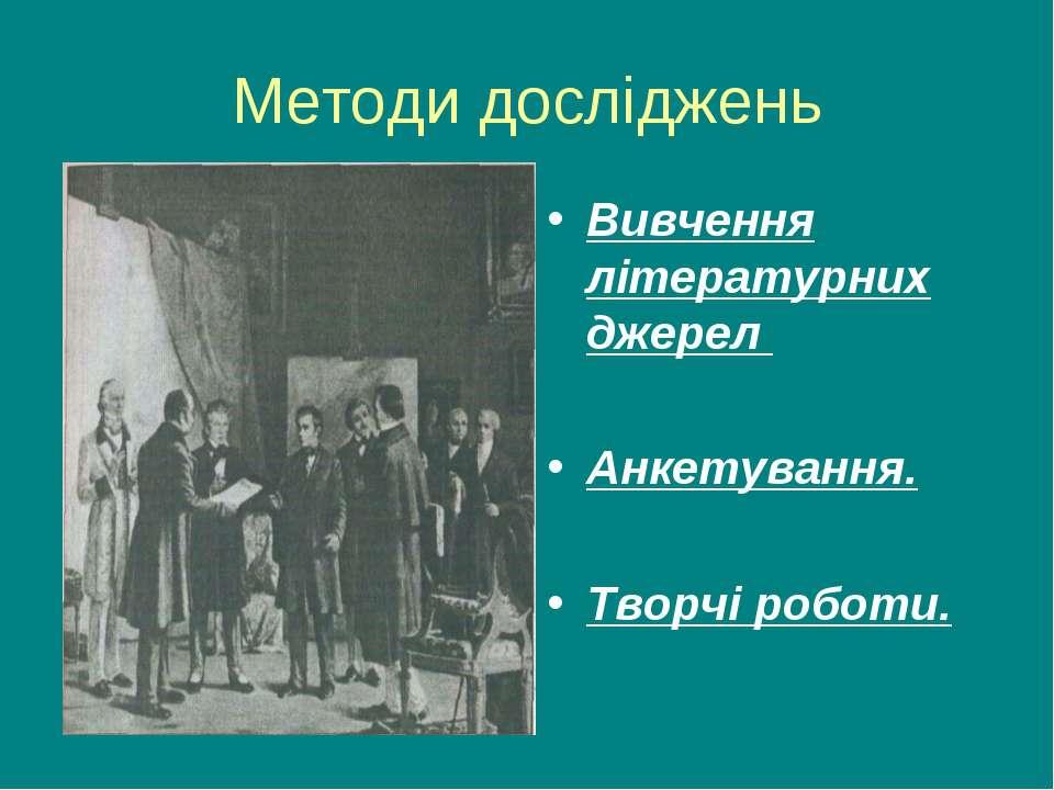 Методи досліджень Вивчення літературних джерел Анкетування. Творчі роботи.