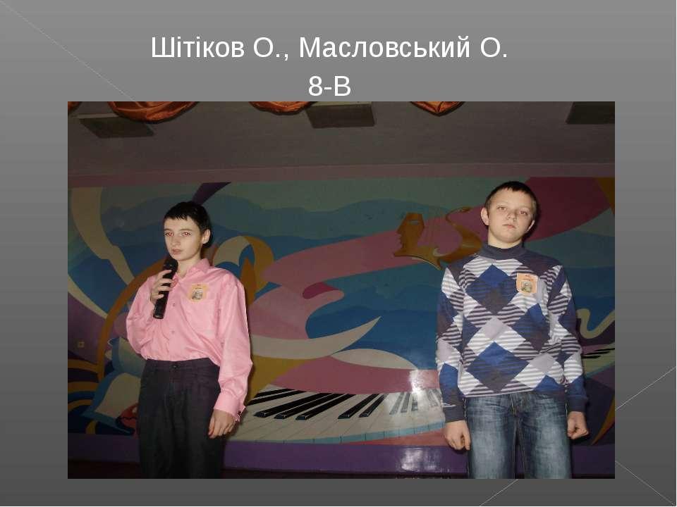 Шітіков О., Масловський О. 8-В