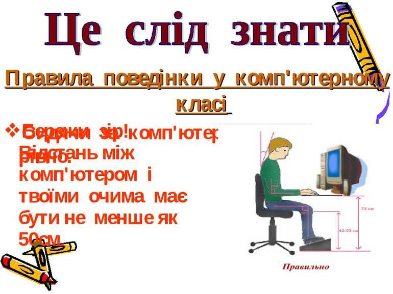 Правила поведінки у комп'ютерному класі Сидячи за комп'ютером, спину тримай р...