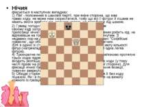 Нічия фіксується в наступних випадках: 1) Пат - положенняв шаховій партії, п...